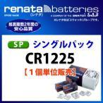 正規輸入品 スイス製 renata レナタ CR1225 【当店はRENATAの正規代理店です】 でんち ボタン 時計電池 時計用電池 時計用 リモコン ゲーム