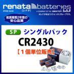 正規輸入品 スイス製 renata レナタ CR2430 【当店はRENATAの正規代理店です】でんち ボタン 時計電池 時計用電池 時計用 リモコン ゲーム