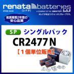 正規輸入品 スイス製 renata レナタ CR2477N 【当店はRENATAの正規代理店です】 でんち ボタン 時計電池 時計用電池 時計用 リモコン ゲーム
