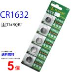 TIANQIU CR1632 ×5個 CR1632H TIANQIU CR1632 CR1632 リチウム電池 ボタン電池 CR1632 CR1632