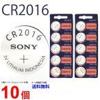 SONY CR2016 ×10個 ソニー CR2016 定形郵便で送料無料 CR2016 ボタン電池 リチウム panasonic パナソニック 互換