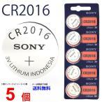 SONY CR2016 ×5個 ソニー CR2016 定形郵便で送料無料 CR2016 ボタン電池 リチウム panasonic パナソニック 互換