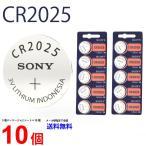 SONY CR2025 ×10個 ソニー CR2025 定形郵便で送料無料 ボタン電池 リチウム panasonic パナソニック 互換