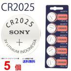 SONY CR2025 ×5個 ソニー CR2025 定形郵便で送料無料 CR2025 ボタン電池 リチウム panasonic パナソニック 互換