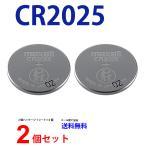 日本製 マクセル CR2025 ×2個 マクセル CR2025 送料無料 CR2025 ボタン電池 リチウム 逆輸入品 パナソニック 互換