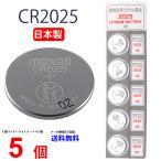 日本製 マクセル CR2025 ×5個 国産 マクセル CR2025 CR2025 ボタン電池 リチウム 逆輸入品 パナソニック 互換