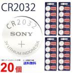 SONY CR2032 ×20個ソニーCR2032 CR2032 ソニー CR2032 ボタン電池 リチウム panasonic パナソニック 互換