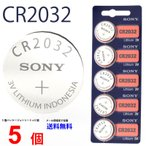 SONY CR2032 ×5個 ソニー CR2032 定形郵便で送料無料  CR2032 ボタン電池 リチウム panasonic パナソニック 互換