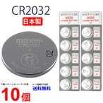 日本製 マクセル CR2032 ×10個 マクセル CR2032 メール便送料無料 ボタン電池 リチウム 逆輸入品 パナソニック 互換