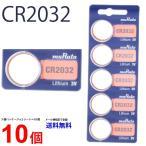 SONY CR2032 ×10個 ソニー CR2032 定形郵便で送料無料 CR2032 ボタン電池 リチウム panasonic パナソニック 互換