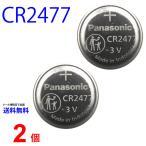 パナソニック CR2477 ×2個 パナソニックCR2477 CR2477 2477 CR2477 CR2477 パナソニック CR2477 ボタン電池 リチウム コイン型 2個 送料無料 逆輸入品