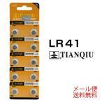 TIANQIU LR41 ×10個  在庫あり 大量入荷 TIANQIULR41 LR41H LR41ボタン電池 アルカリ 10個 対応