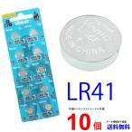 Vinnic LR41 ×10個 ゆうパケット 送料無料 ヴィニックLR41  ヴィニック 体温計 サーモ サーモグラフィ Lr41 LR41 LR41