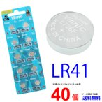 Vinnic LR41 ×40個 ゆうパケット送料無料 ヴィニックLR41  ヴィニック 体温計 サーモ サーモグラフィ Lr41 LR41 LR41