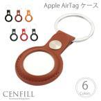 Apple AirTag ケース アップル ループ エアタグ ケース 本革 革 革製 シンプル おしゃれ 高級感 Apple AirTag カバー 保護ケース キズ防止 送料無料