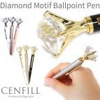 ダイヤモンドモチーフボールペン  ギフト かわいい キラキラペン クリスタルペン ペン キラキラ キラキラ クリスタルペン CZ アウトレット