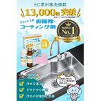 [お掃除アニマル] シンク コーティング 水垢取り剤 セット ステンレス 流し台 キッチン 掃除