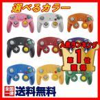1個からでも送料無料 ゲームキューブ コントローラー 互換品 選べるカラー