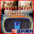 送料無料 ボディベルト ダイエット 簡単 腹筋 鍛える 腹巻き ダイエツト用品