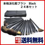 送料無料 化粧ブラシ 24本 セット ブラック 専用収納ケース付き メイクブラシ