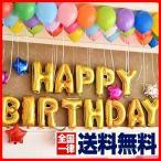 HAPPY BIRTHDAY バルーン 風船 文字 誕生日 バースデー