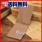 送料無料 クリップ式財布 マネークリップ 財布 薄型 カード収納