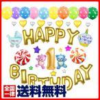 送料無料 1歳 誕生日 バースデー バルーン 45個 風船 お祝い