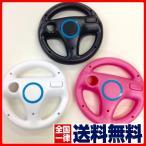 送料無料 Wii ハンドル 3本まとめセット マリオカート レーシングハンドル コントローラ