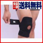 送料無料 膝サポーター 左右兼用 膝の痛み 膝関節痛 膝固定 膝用 スポーツ用品