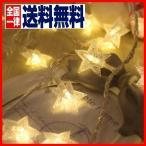 送料無料 ガーランドライト LEDライト インテリア イルミネーション