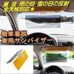 送料無料 車 ダブルカーバイザー サンバイザー 2way 日よけ UVカット サングラス