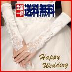 Yahoo!CENTE送料無料 ウエディンググローブ ブライダル 手袋 ショート 結婚式 花嫁