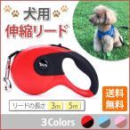 犬用リード 伸縮 リード ペット 巻取り式 おしゃれ 送料無料 ペット用品 大型犬 中型犬 小型犬用
