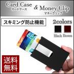 カードケース スキミング防止  薄型 マネークリップ カードホルダー メンズ スライド式 送料無料