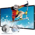 プロジェクタースクリーン 300インチ サイズ 16:9 携帯式 大きなサイズ 持ち運びやすい 映画スクリーン 屋外屋