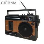 チコニア ラジカセ CICONIA TY-1710 ラジオ/カセットプレイヤー 木目調