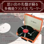 CICONIA(チコニア)レトロ・クラシカルレコードプレーヤーTY-1706 多機能ターンテーブル