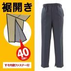 シニア 裾ファスナー リハビリ パンツ (服 衣料 高齢者 シニアファッション 男性 紳士 メンズ)
