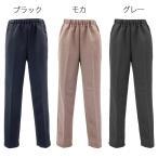 日本製 裏起毛 イージーパンツ(服 衣料 高齢者 シニア シニアファッション 婦人 女性 レディース)