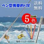 釣竿セット 携帯釣竿 ミニ ペン釣り竿 アルミ製 ベイトリール付き 初心者 釣り竿セット