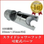 ���饤�� ���� �եå� ���Ѽ� �ѡ��� ABS���� 22mm~25mm �б� �̾��� DF175