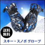 スキー グローブ スノボー グローブ スキー 手袋 登山 手袋 防寒グローブ 防水 防寒 透湿 M Lサイズ