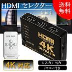 HDMI 切替器 HDMI セレクター 4K 5入力1出力 1080p対応 リモコン付き