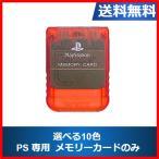 PS プレステ メモリーカード 選べる10色 プレイステーション PlayStation SONY 純正 中古 送料無料