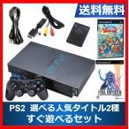 PS2 本体 人気タイトル選べる2種 すぐ遊べるセット ドラクエ8 FF12 メモリーカード付き プレイステーション2 プレステ2  PlayStation2 SCPH-30000