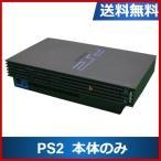 PS2 本体のみ 初期型 10000-50000 訳アリ カラーランダム 型番ランダム プレステ2 SONY アウトレット品【中古】