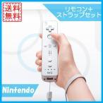 Wiiリモコン 本体 ストラップあり Wiiコントローラ 送料無料 中古