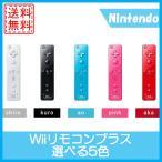 ショッピングWii Wii wiiリモコンプラスのみ 任天堂 選べる5色 中古