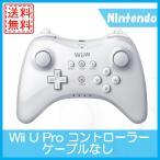 ショッピングWii Wii U PRO コントローラー プロコントローラ 純正 シロ 送料無料 ケーブルなし