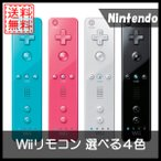 Wii wiiリモコンのみ 任天堂 選べる4色 中古 ニンテンドー